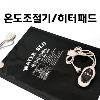 온도조절기/히터패드