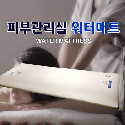 피부관리실 워터매트세트